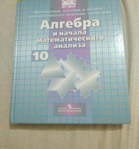Алгебра и Начала Математического Анализа 10 класс