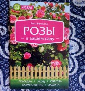 Розы в вашем саду ( журнал )