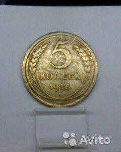 5 копеек 1926год
