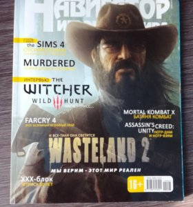 Журнал навигатор за 2014 год