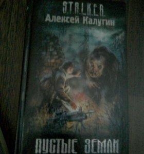 Книги из серии Stalker