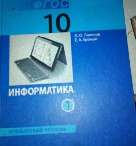 Поляков, Еремин 10 класс, проф.