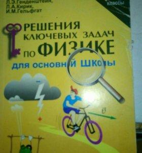 Решения ключ.задач по физике Генденштейн 7-9