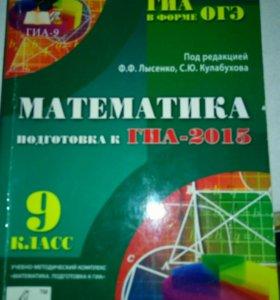 Гиа математика.