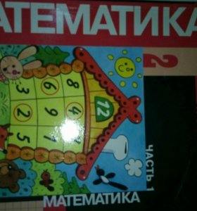 Математика , учебники для тренинга