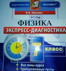Физика 7 класс. Иванова