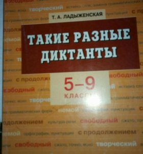 Ладыженская 5-9. Диктанты