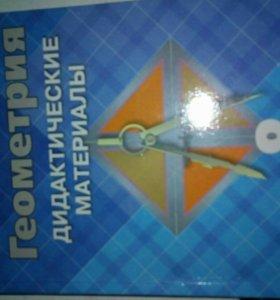 8 класс, Дидактические материалы, Геометрия.