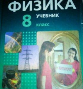 Физика, Учебник и задачник 8 класс