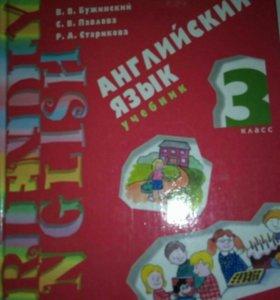 Учебник английского языка. Бужинский