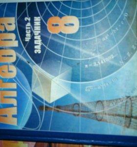 Алгебра, 8 класс , Мордкович