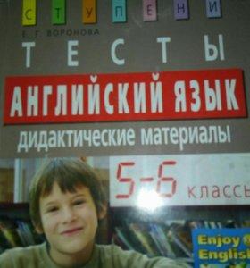 Тесты, Воронова по английскому языку. 5-6