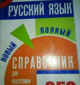 Симакова, Русский , ОГЭ, Справочник