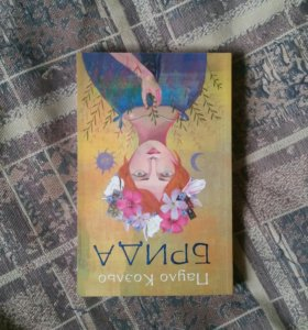 Книги.БРИДА Пауло Коэльо