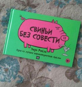 Книга - комикс