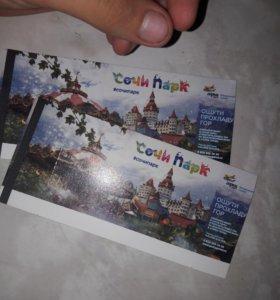 2 билета в Сочи парк