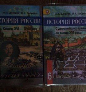 Учебники по истории 6 и 7 класс