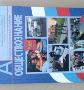 8 класс, учебник по обществознанию