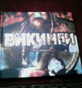 Книга про викингов