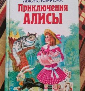 Приключения Алисы Льюис Кэрролл
