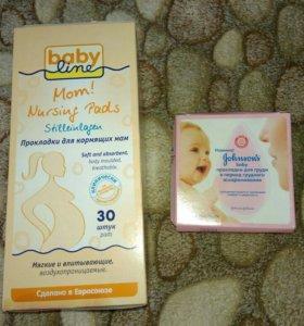 Прокладки для кормящих мама