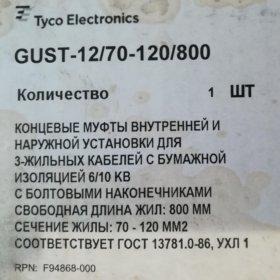Муфта концевая gust - 12/70 - 120/800