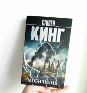 "Книга Стивена Кинга ""Мобильник"""