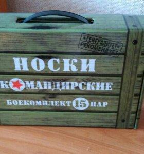 """Набор """"носки командирские"""""""