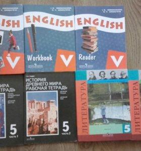 Учебники за 5 класс