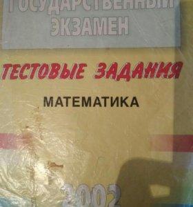 Математика ЕГЭ, ОГЭ