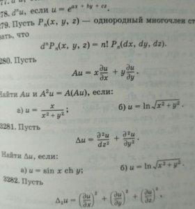 Высшая математика, статистика, теор.вероятностей..