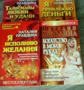 Книги фен шуй Н. Правдина