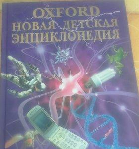 OXFORD Новая детская энциклопедия