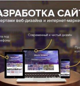 Создание, продвижение сайтов.