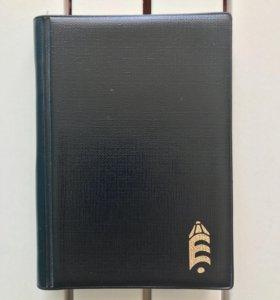 Ежедневник удобный формат,с Календарем до 2039года