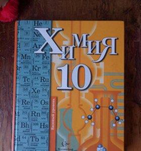 Химия 10 класс Кузнецова.