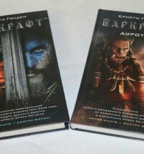 Warcraft 2 книги !