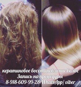 Кератиновое восстановление волос (ботокс)