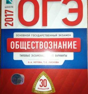 Книга ОГЭ 2017 по обществознанию 9 класс.