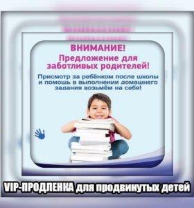VIP-ПРОДЛЕНКА для продвинутых детей