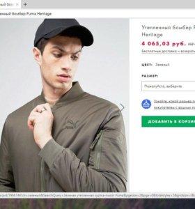 утепленная куртка-пилот Puma оригинальная