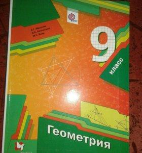 Учебники 9 кл.