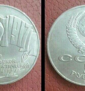 Монета 5 рублей, СССР, Шайба