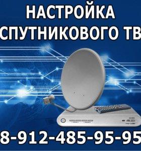 Настройка любого спутникового ТВ