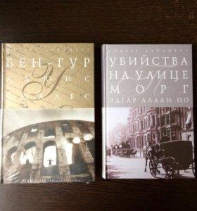 Ридерз Дайджест новые книги