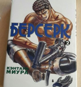 Книга берсерк 2