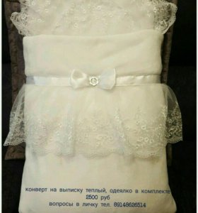 Конверт на выписку с одеялком