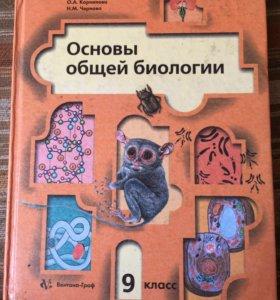 Биология И.Н.Пономарева 2003