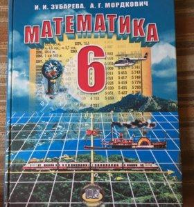 Математика И.И.Зубарева 2012