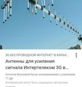 Интернет :Антена усиления -Мотив 4G и тд